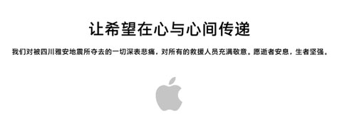 Web de Apple en China