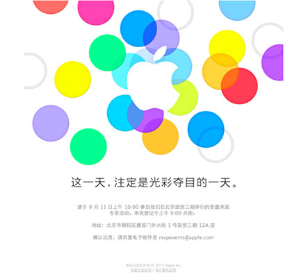 Invitación al evento en China