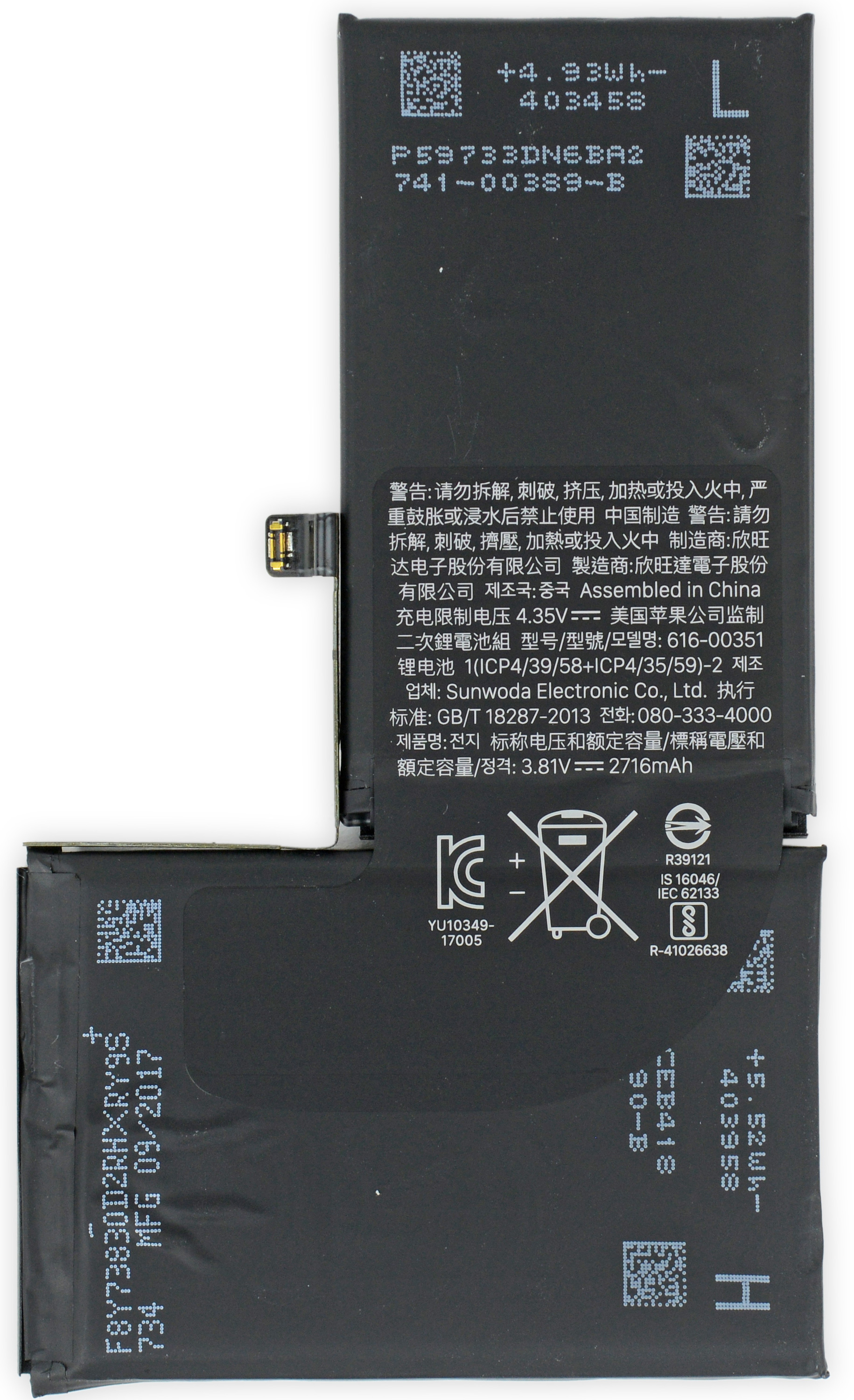 Battery of the iPhone X