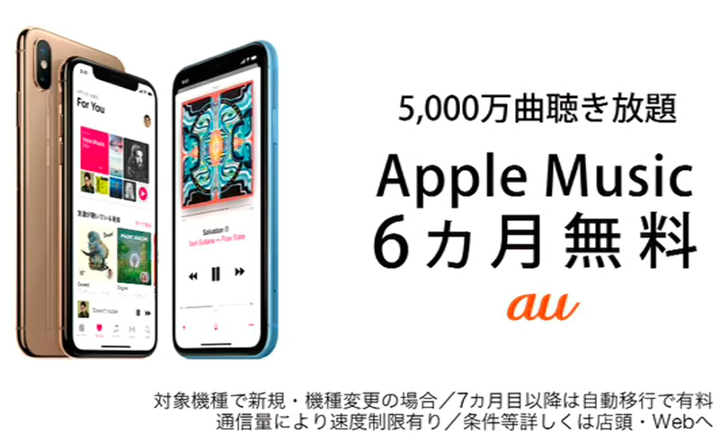 Medio año de Apple Music gratis con un iPhone de Au en Japón